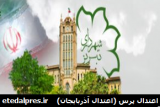 شهرداری تبریز لوگو