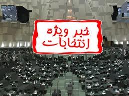 انتخابات مجلس دهم