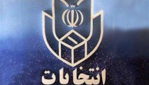 ستاد انتخابات مجلس