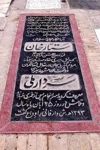 قبر ستارخان مفاخر آذربایجان